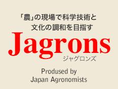 「農」の現場で科学技術と文化の調和を目指す Jagrons(ジャグロンズ) Prodused by Japan agronomists