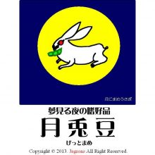 本日、いざ出陣!!秋田県内初!!「月兎豆」生産者直売会