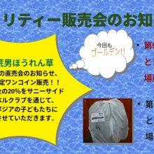 ゲリラ告知!!「チャリティー販売会」のお知らせ!!2020年1月21日