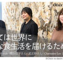 ☆☆☆「益荒男ほうれん草」海を渡る!